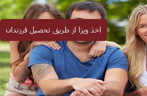 اخذ ویزا از طریق تحصیل فرزندان