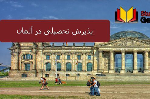 پذیرش تحصیل در آلمان