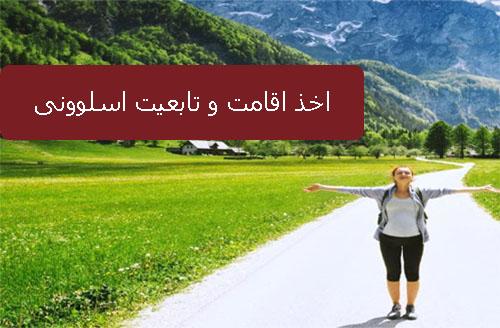 اخذ اقامت و تابعیت اسلوونی