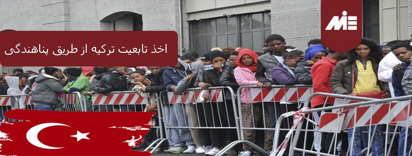 اخذ تابعیت ترکیه از طریق پناهندگی