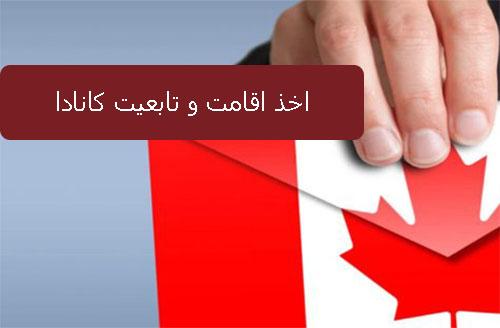 اخذ اقامت و تابعيت کانادا