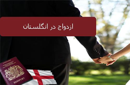اقامت و ازدواج در انگلستان