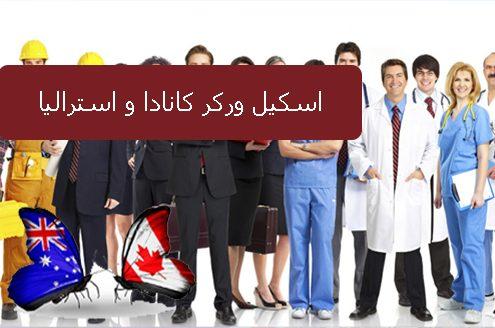 اسکیل ورکر کانادا و استرالیا
