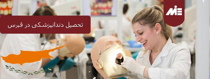 تحصیل دندانپزشکی در قبرس
