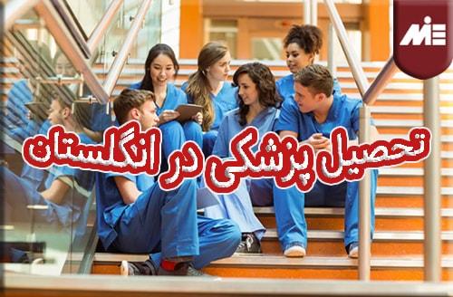 تحصیل پزشکی در انگلستان