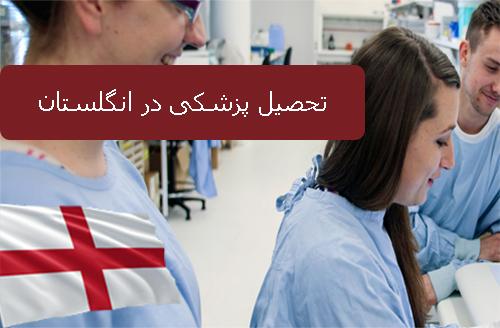 تحصیل پزشکی در انگلستان1