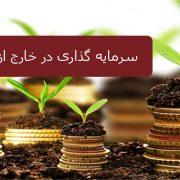 سرمایه گذاری در خارج از ایران