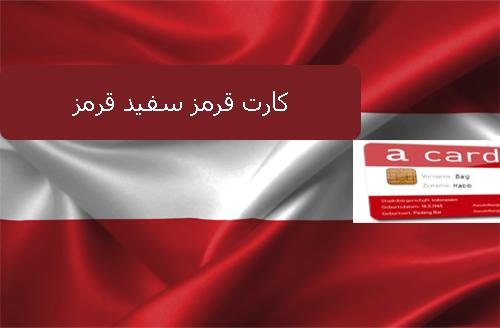 کارت قرمز سفید قرمز