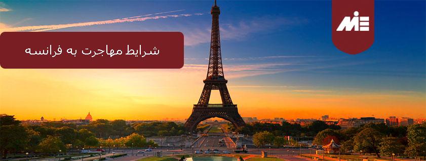 شرایط مهاجرت به فرانسه