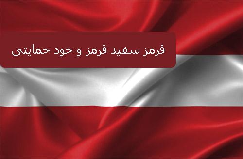 قرمز سفید قرمز و خود حمایتی