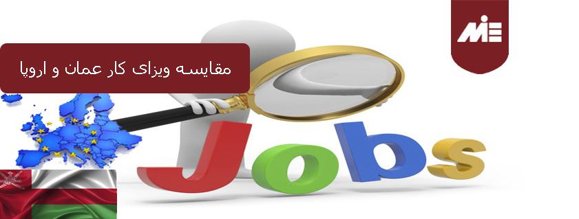مقایسه ویزای کار عمان و اروپا