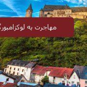 مهاجرت به لوکزامبورگ
