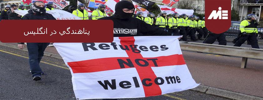 پناهندگي در انگليس