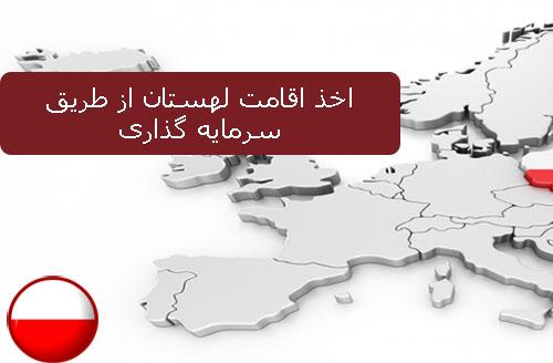 اخذ اقامت لهستان از طریق سرمایه گذاری