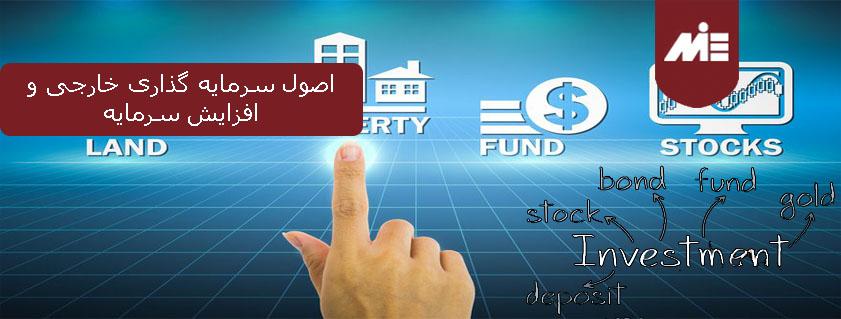 اصول سرمایه گذاری خارجی و افزایش سرمایه
