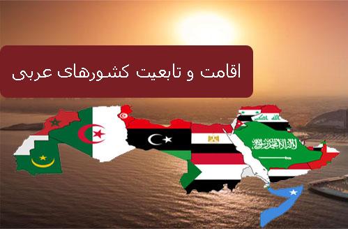 اقامت و تابعیت کشورهای عربی