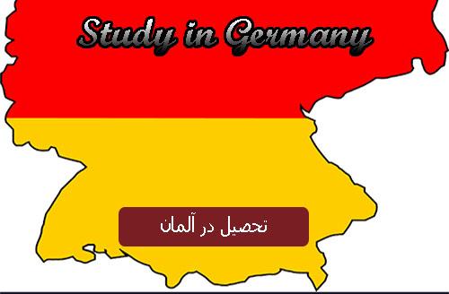 ویزای تحصیلی آلمان