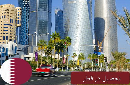 تحصیل در قطر