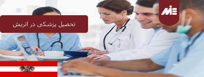 تحصیل پزشکی در اتریش