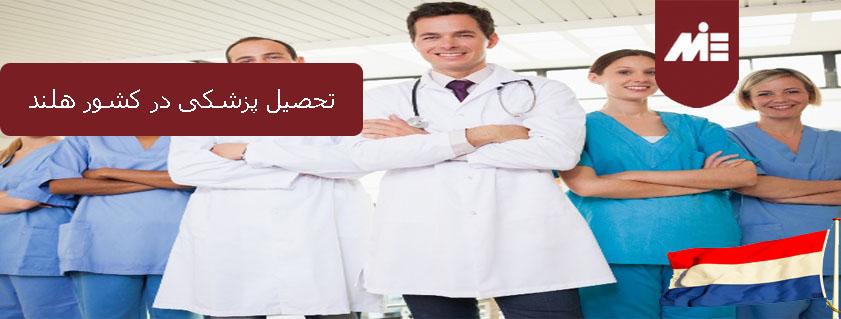 تحصیل پزشکی در کشور هلند