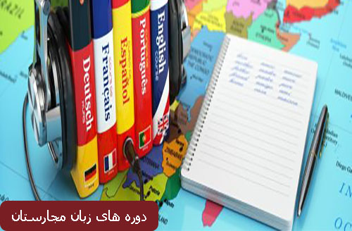 دوره های زبان در مجارستان