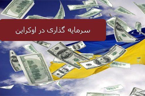 سرمایه گذاری در اوکراین