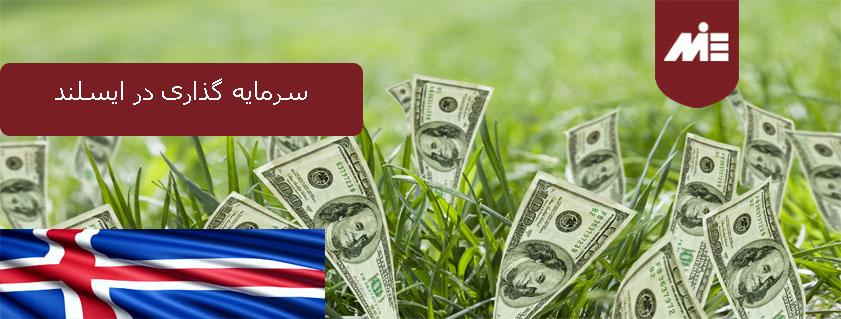 سرمایه گذاری در ایسلند