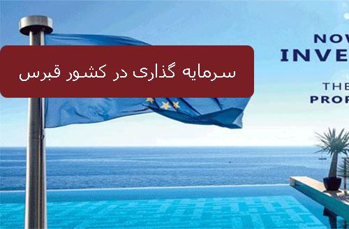 سرمایه گذاری در کشور قبرس