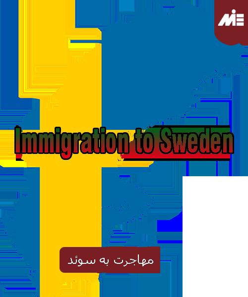 بهترین راه مهاجرت به سوئد
