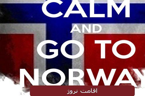 اقامت نروژ