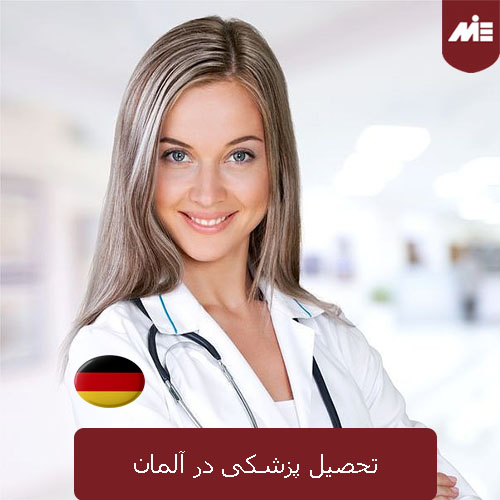 تحصیل پزشکی در آلمان