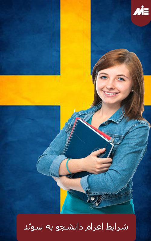 شرایط اعزام دانشجو به سوئد