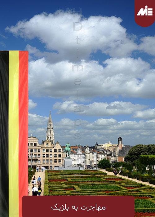 مهاجرت به بلژیک