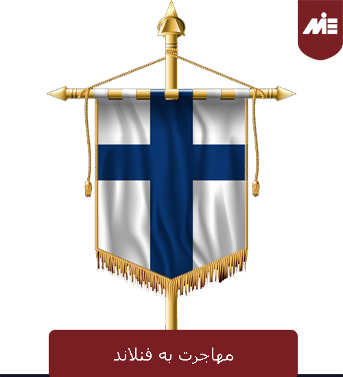 مهاجرت به فنلاند و شرایط زندگی در فنلاند