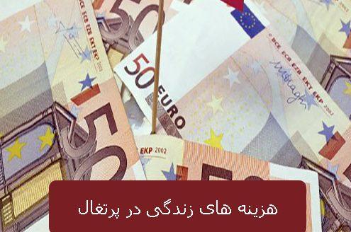 هزینه زندگی در پرتغال