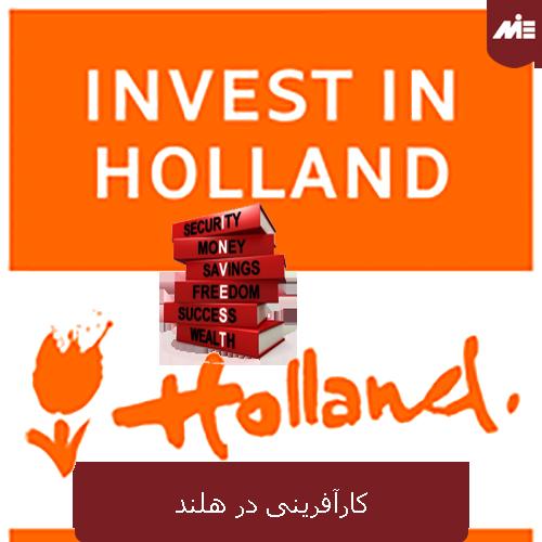 کارآفرینی در هلند