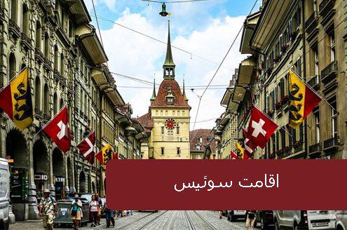 اقامت سوئیس