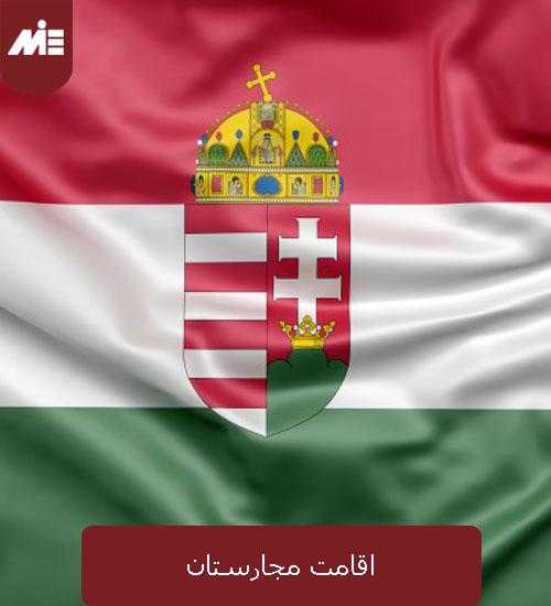 اقامت مجارستان ۲