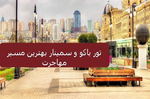 تور باکو و سمینار بهترین مسیر مهاجرت