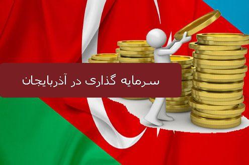 سرمایه گذاری در آذربایجان