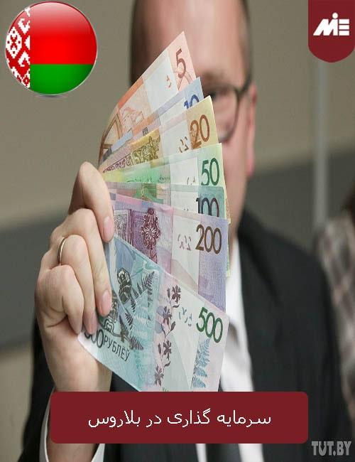 سرمایه گذاری در بلاروس
