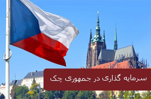 سرمایه گذاری در جمهوری چک 2