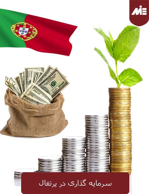 سرمایه گذاری در پرتغال