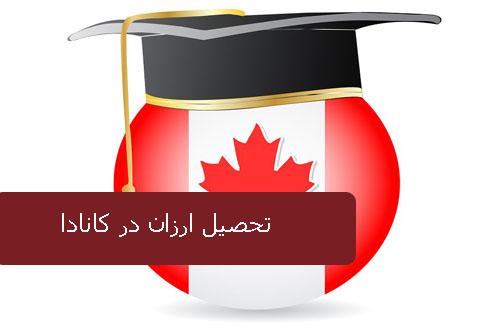 تحصیل ارزان در کانادا