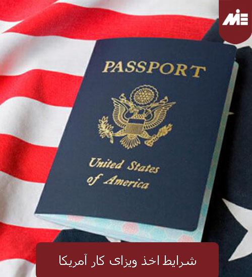 شرایط اخذ ویزای کار آمریکا