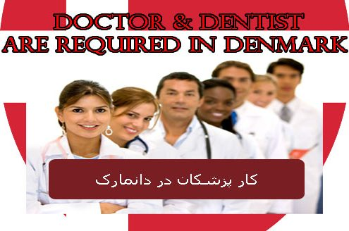 کار پزشکان در دانمارک