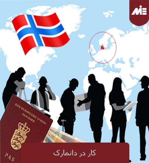 کار در دانمارک