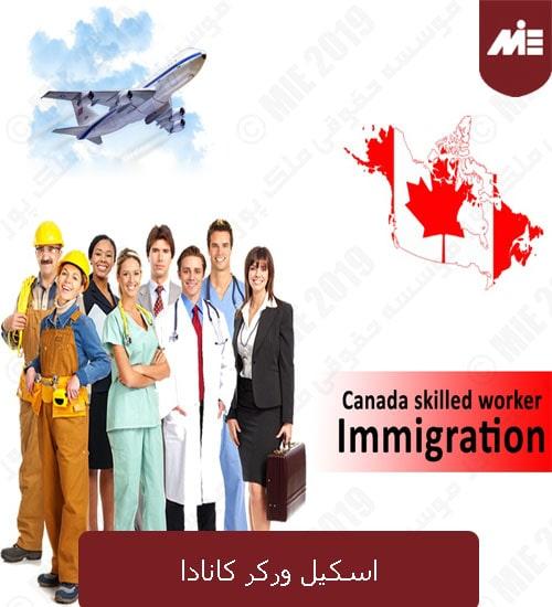 اقامت دائم کانادا از طریق اسکیل ورکر-min