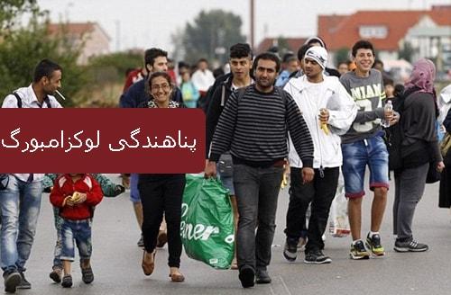 پناهندگی لوکزامبورگ و بررسی خطرات آن