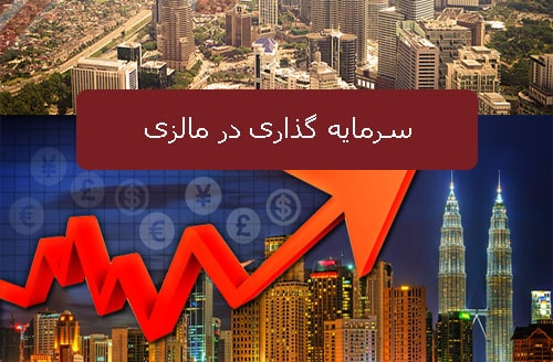 سرمایه گذاری در مالزی